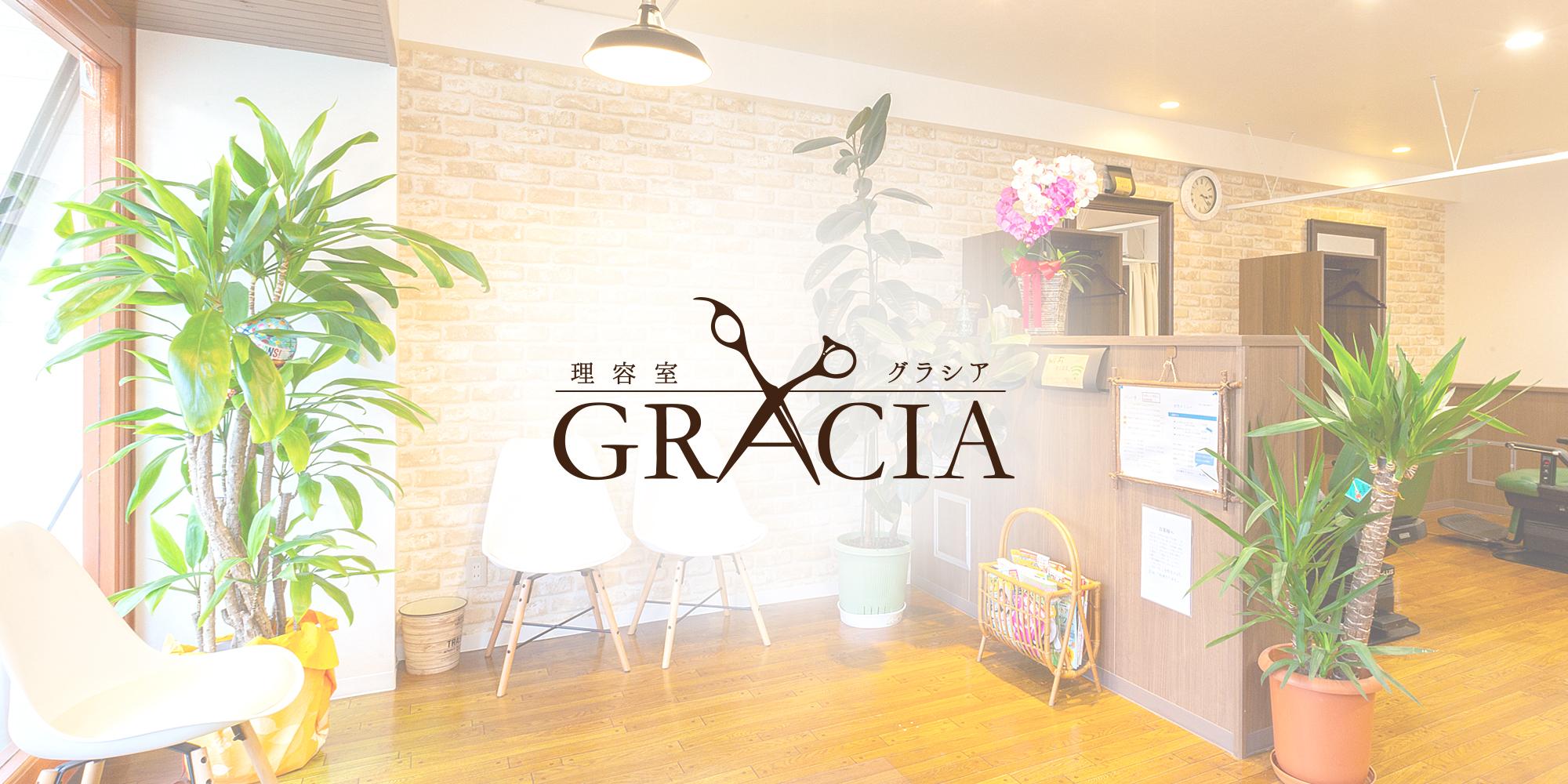 理容室グラシア